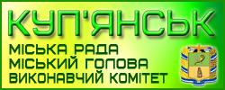 Куп'янська міська рада, міський голова, виконавчий комітет Харківської області